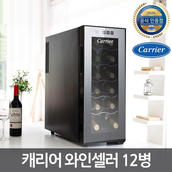 캐리어 공식판매점 클라윈드 와인셀러 12병 CSR-33WG 와인냉장고, 1대