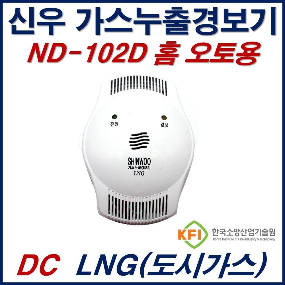 신우전자 가스누설경보기 LNG 전용 가스누출감지기 ND102D DC12V 홈오토용