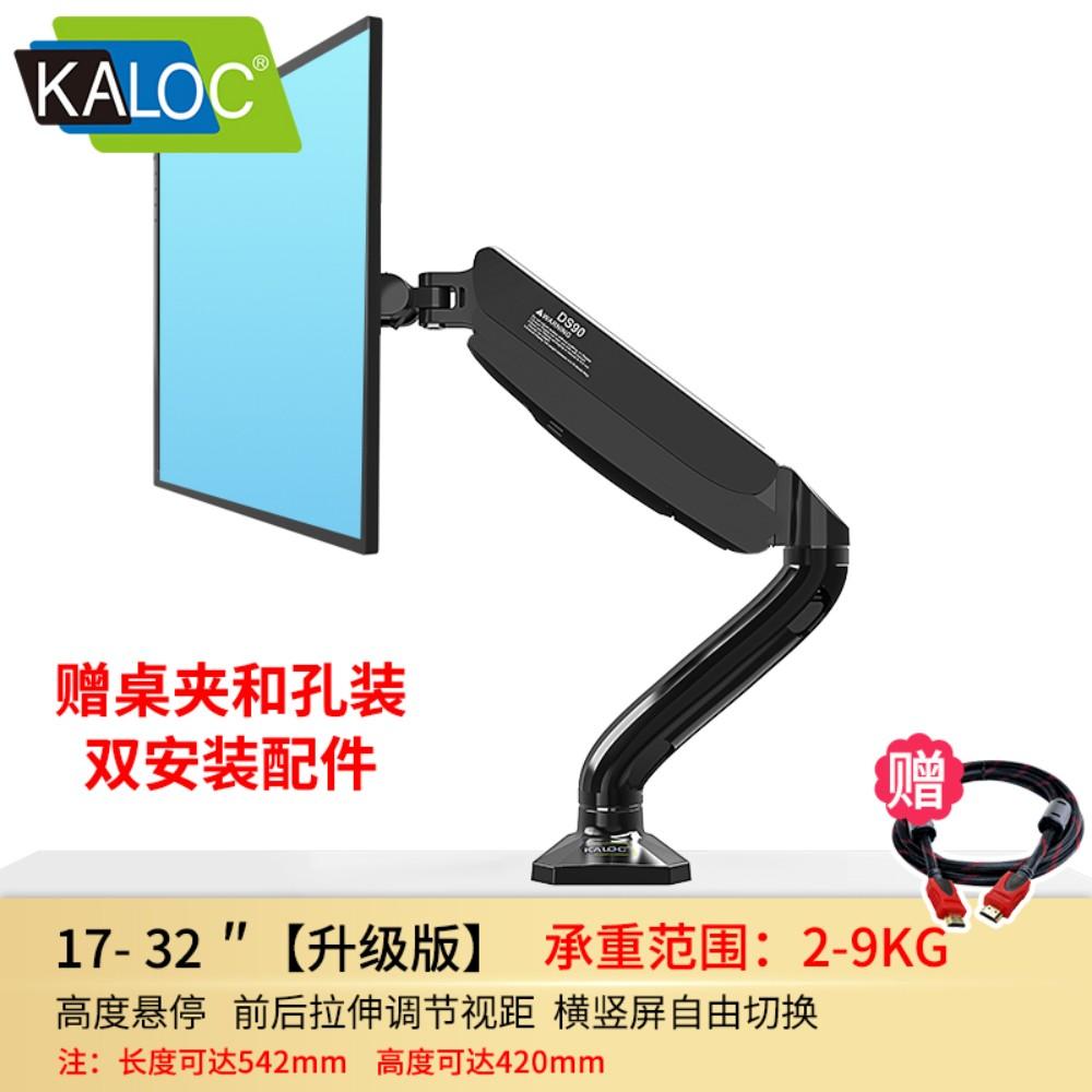 KALOC 컴퓨터 모니터 스탠드 암 모니터 거치대, [업그레이드 버전] 17-32 인치 2-9kg 호버, 점장 추천 / 높은 가치
