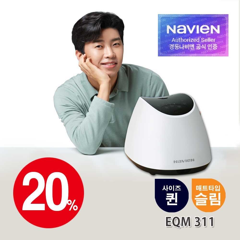 경동나비엔 온수매트 EQM311 모음전(슬림 쿠션), EQM-311슬림형- 퀸(커버색상-퍼플그레이)