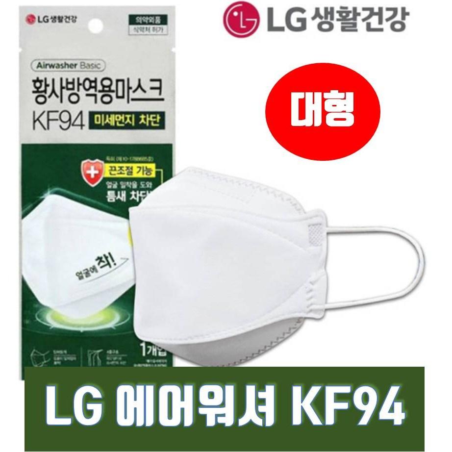 LG 생활건강 에어워셔 황사마스크 KF94 화이트 10매 [약국정품 개별포장] 귀끈조절가능