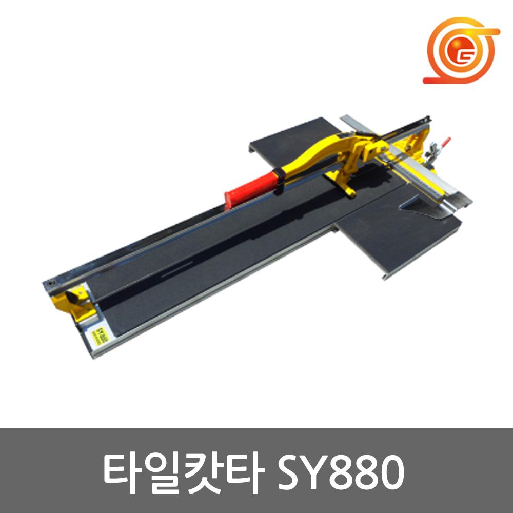 신용 SY880 타일캇타 레이저장착 절단능력880mm 국산타일컷터 (POP 1221172894)