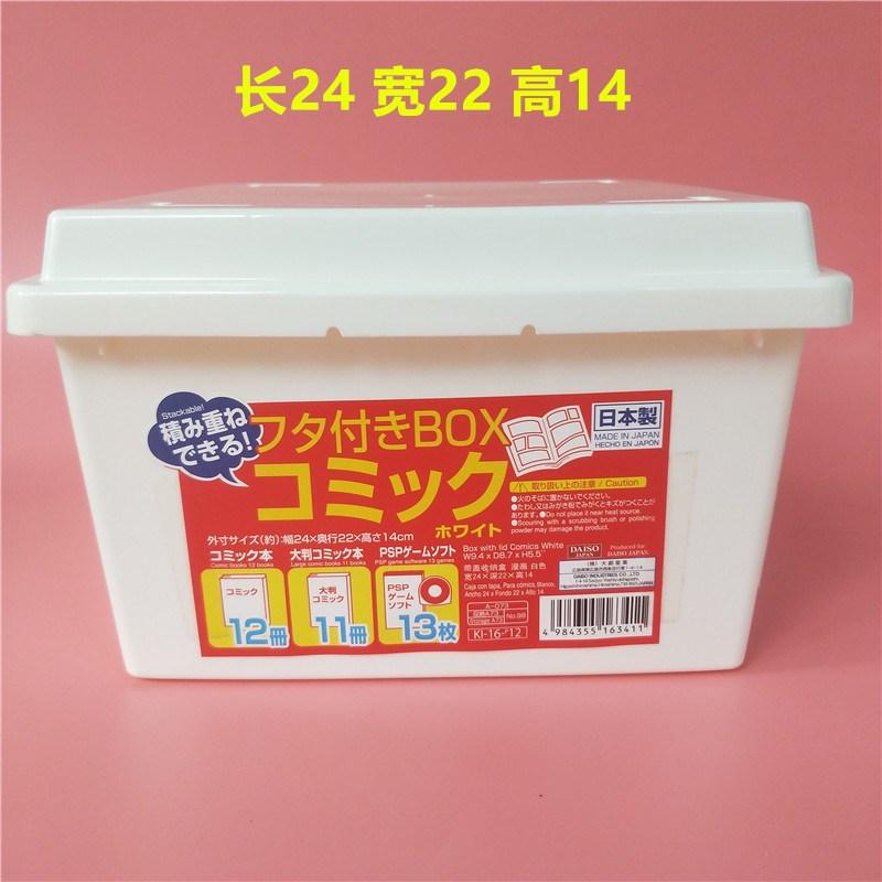 [해외배송] 일본 DAISO 다이소 테이블 잡동사니 수납 상자 A4 종이 책 CD 수납 사무용 문구 마무리 상자, 정사각형 수납 상자