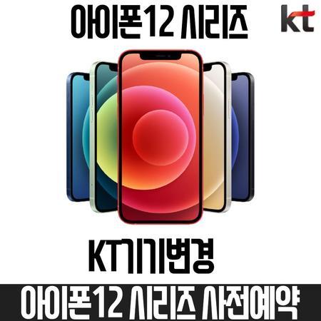 [멸치쇼핑]KT기기변경 아이폰12 미니 128G 사전예약 베이직요금제, 상세페이지 참조, 상세페이지 참조