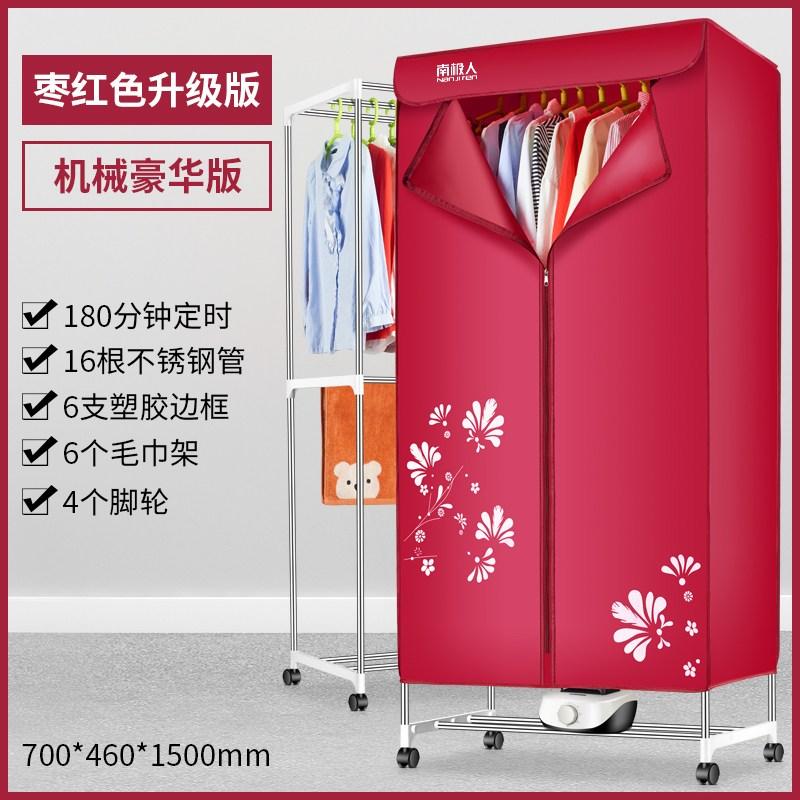 빨래건조기 건조기 빠른옷건조 가정용 소형 옷건조기 의류건조기 옷말리기 옷장 기숙사 기계, T23-대추색 붉은꽃 빅사이즈 고급모델