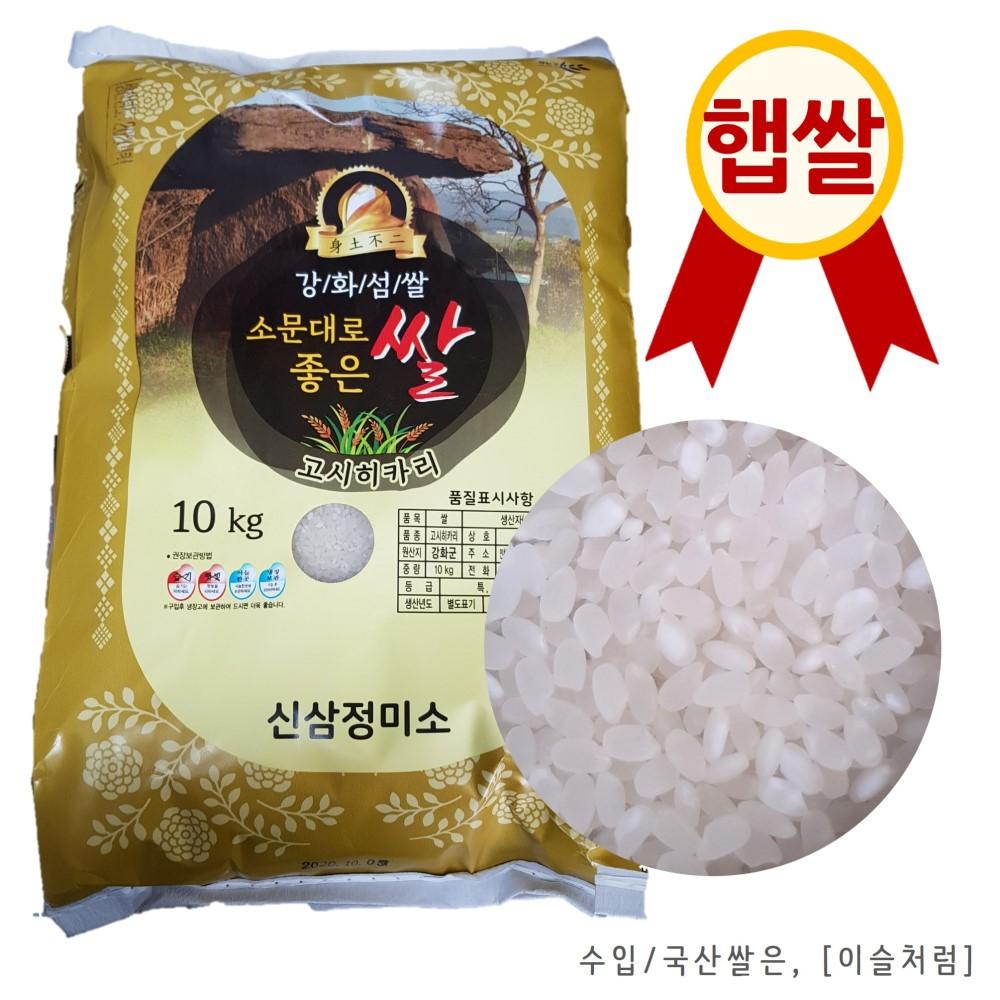 2020년 햅쌀 국내산 강화쌀 강화 고시히카리 백미 20kg 10kg, 1포