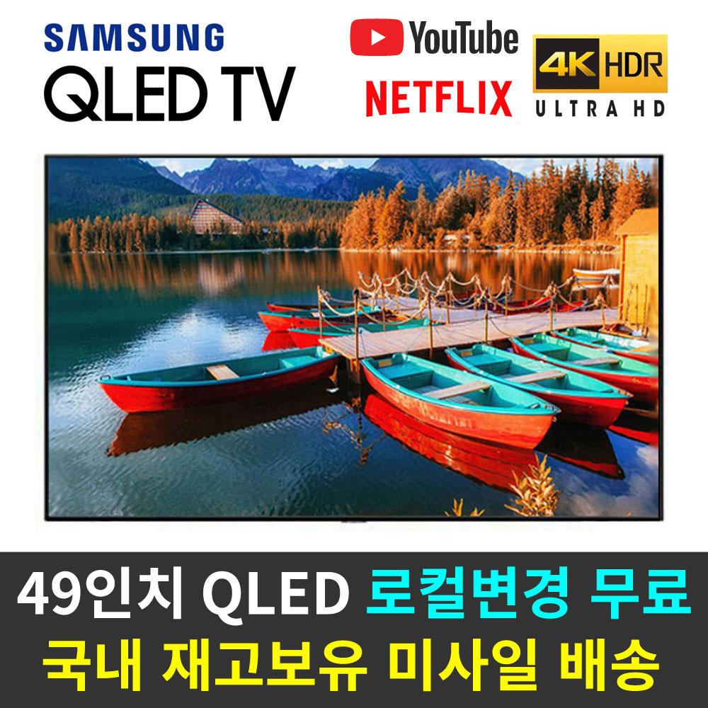 삼성 49Q60 QLED 스마트TV 리퍼티비 지방벽걸이, 수도권스탠드설치