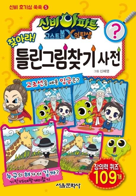 신비아파트 고스트볼X의 탄생 찾아라! 틀린그림찾기 사전, 서울문화사