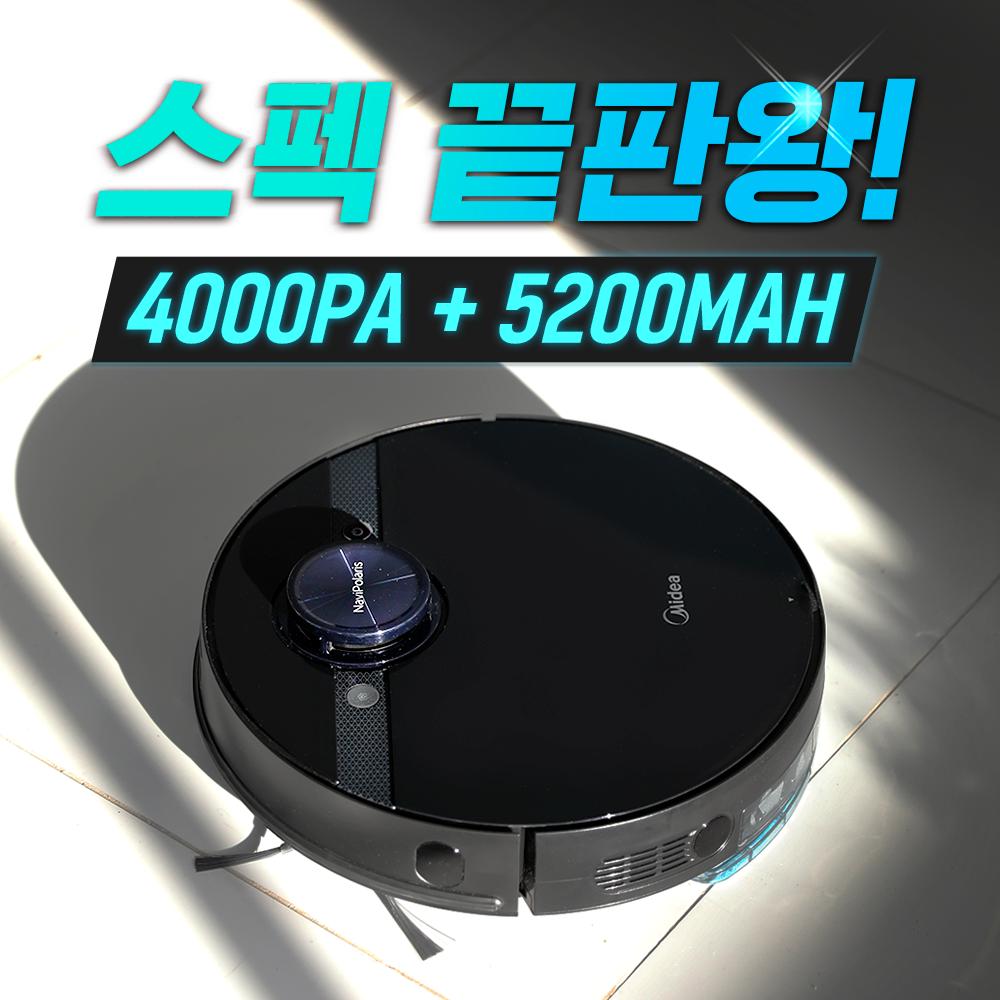 미디어 물걸레 로봇 청소기, 물걸레 로봇청소기 기간한정 (200개 한정수량)