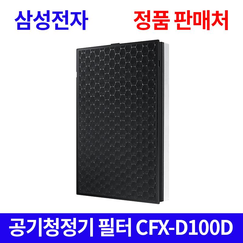 삼성전자 삼성정품 공기청정기필터 AX60M5550WFD CFX-D100D
