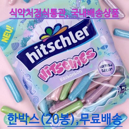 히츨러 머메이드에디션 수수깡젤리 1박스(20봉), 1박스