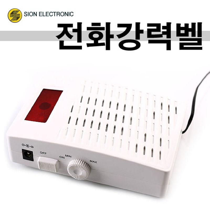 EZEN 전화기 강력벨(건전지포함) 벨소리증폭기 강력벨소리, 시온 전화기 강력벨 (POP 288163517)