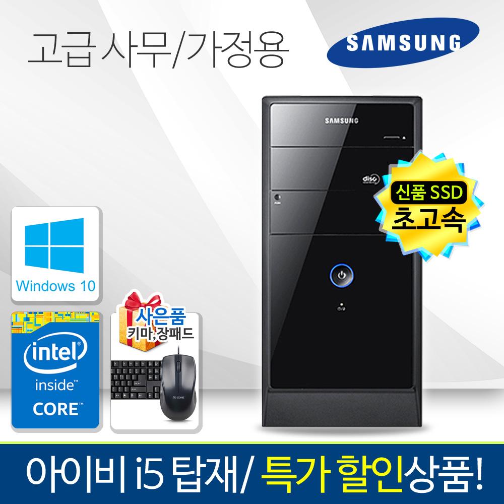 삼성 레노버 윈도우10 브랜드PC 기획전 사무용 가정용 게이밍PC 1년무상, 6.삼성 미들 B400 i5-3470/4G/SSD240+500G/윈10, 모델