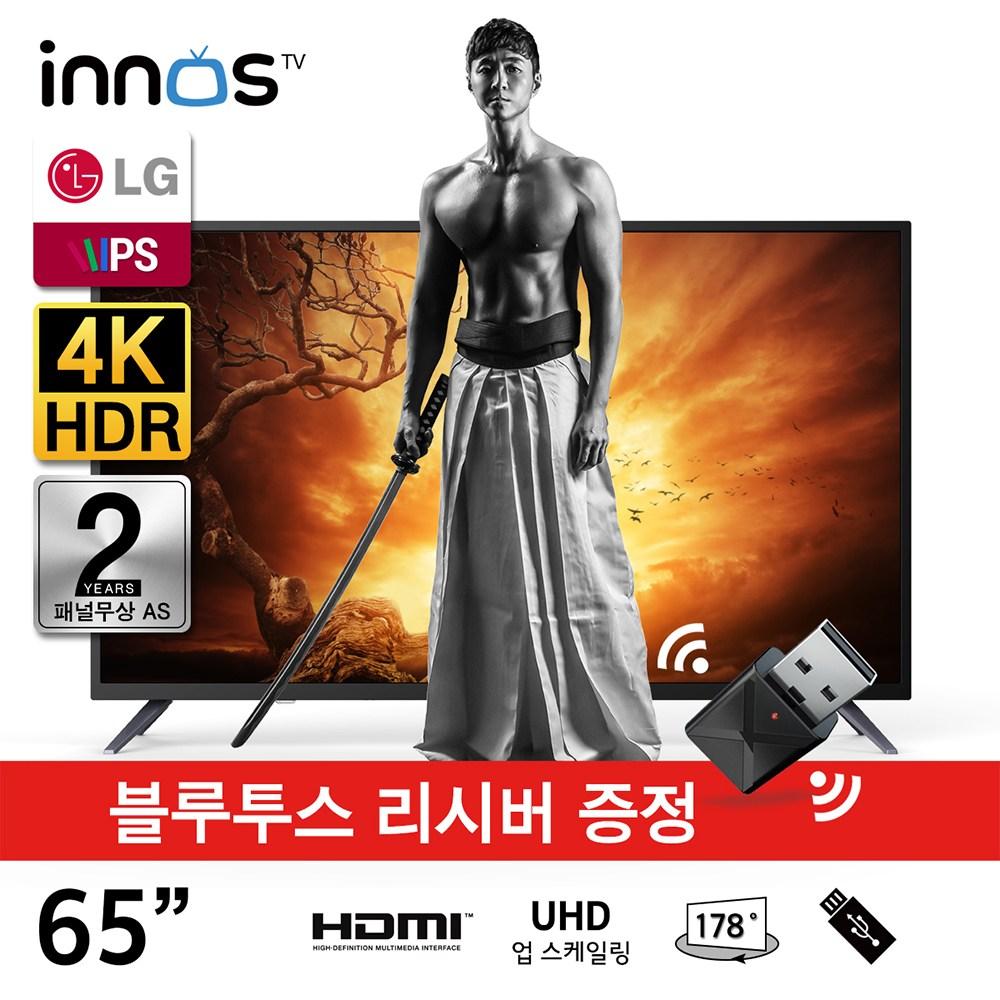 이노스 LG RGB 패널 65인치 UHD TV E6500UHD 티비 서울 광주 쇼룸 보유, 직배(자가설치)-LG패널