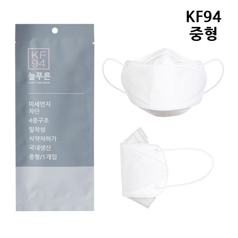 늘푸른 KF94 마스크 중형 여성용 개별포장 1매