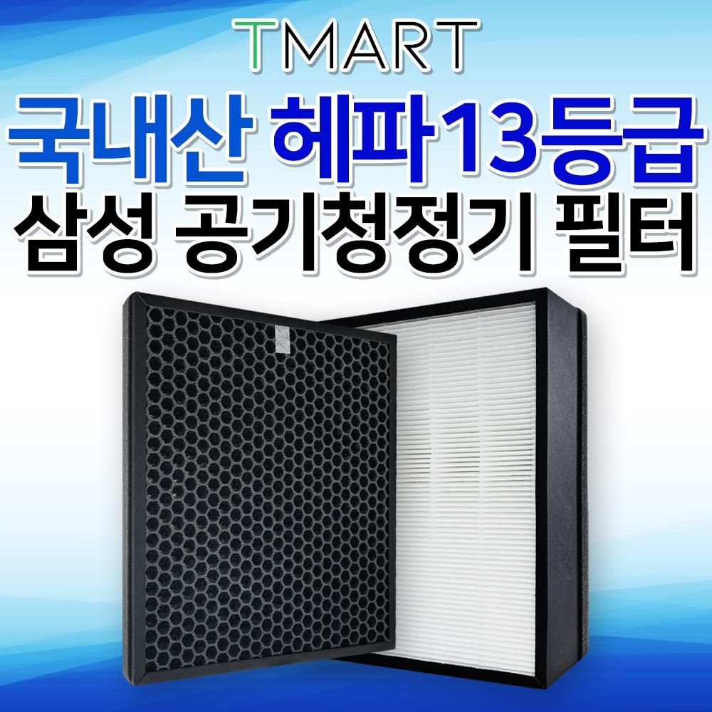 삼성 블루스카이 3000 6000 DB94-06068C 필터 CFX-G100D 국산 H13 공기청정기, 3.CFX-G100D 프리미엄형