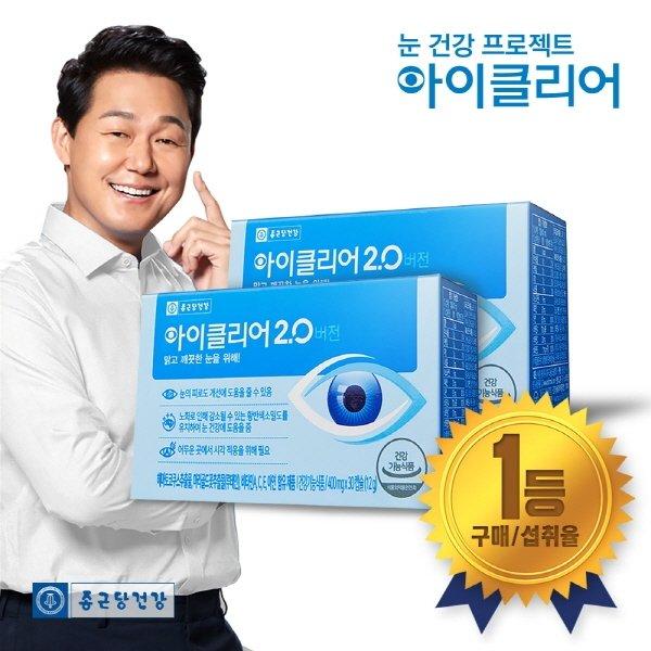 종근당건강 아이클리어2.0 아스타잔틴 헤마토코쿠스 루테인, 400mg, 2박스