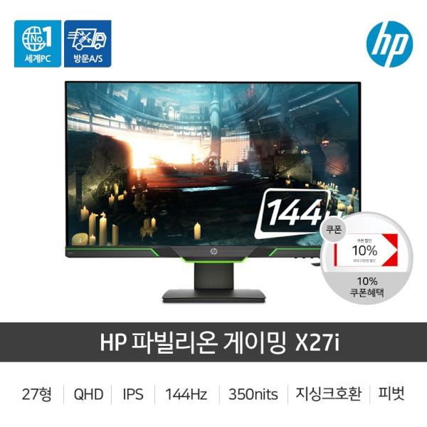 라온하우스 [HP] HP 파빌리온 27인치 QHD 게이밍모니터 144Hz IPS 지싱크호환, 645644