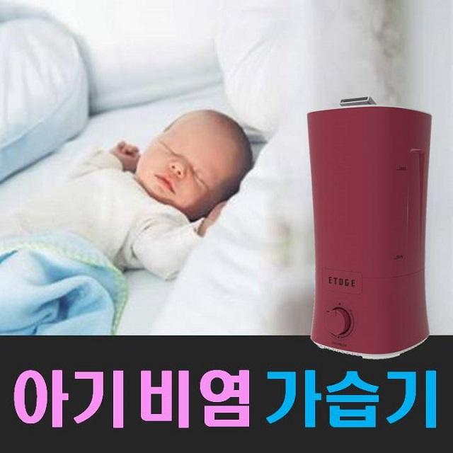 아가숨 2만원대가습기 아기비염가습기, 화이트&레드