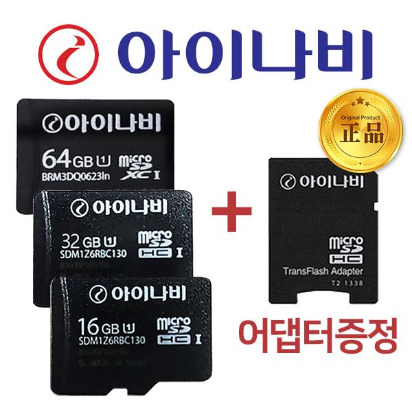 아이나비 Micro SDHC Class10 블랙박스 네비게이션 8GB 메모리카드, 16GB