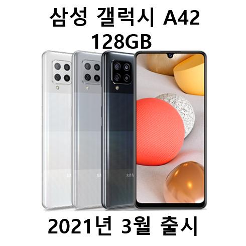 삼성전자 갤럭시A42 SM-A426N 128GB 새제품 미개봉, 블랙