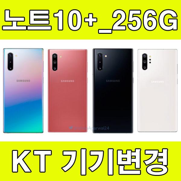 갤럭시 KT 기기변경 갤럭시노트10플러스 5G_256GB, 아우라글로우, 슬림요금-KT제휴할인신청