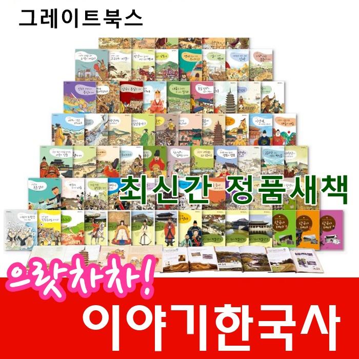 [그레이트북스] 으랏차차이야기한국사 총70권 최신간 정품새책