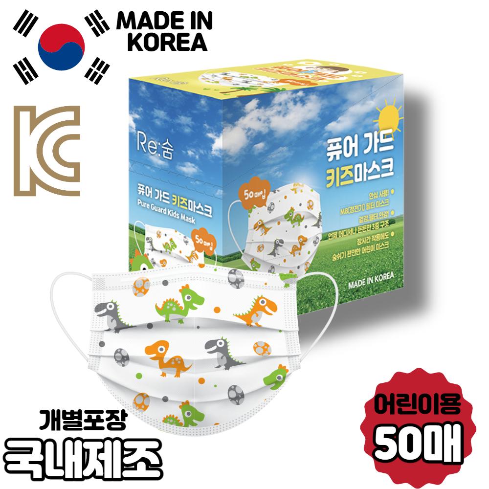 KC인증 어린이 마스크 리숨 MB필터 3중구조 퓨어 가드 개별 포장 키즈마스크 50매 1박스, 1box, 50개