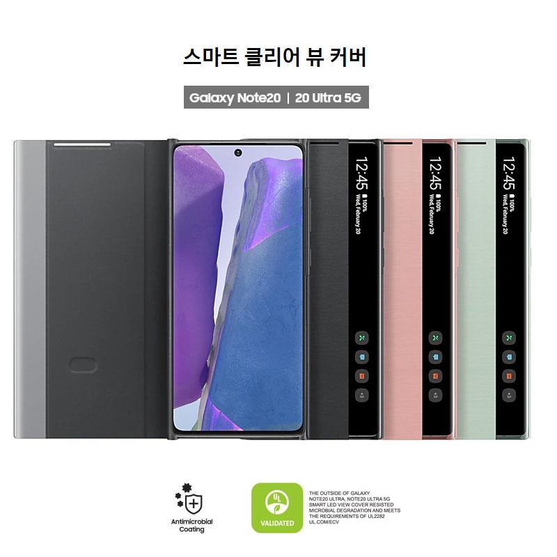 삼성 정품 갤럭시 노트20 클리어 뷰 케이스 노트20 울트라 케이스
