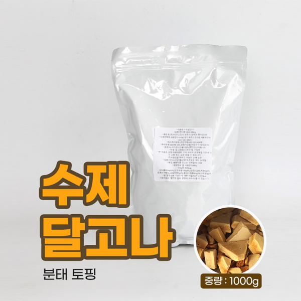 쇼핑24시 수제 달고나 (분태 토핑) 1000g 달고나커피 라떼 디저트 달고나음료, 1개