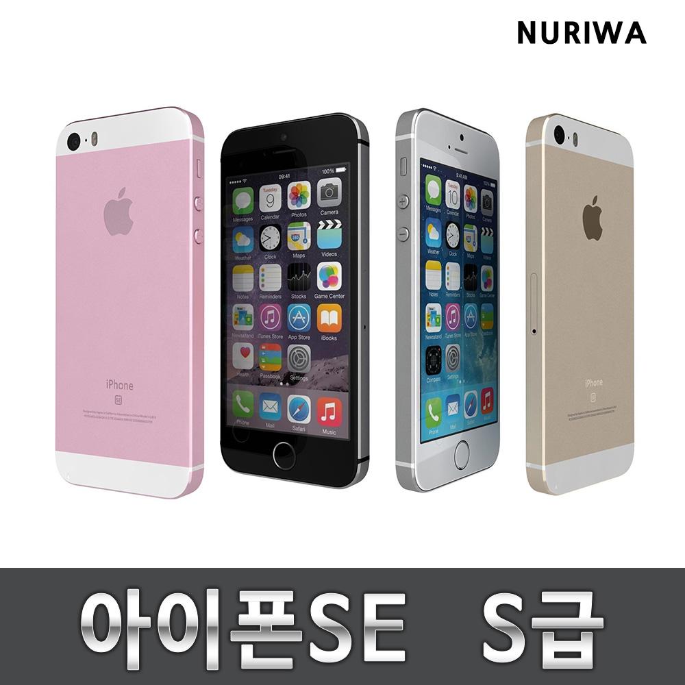 애플 아이폰SE중고 특S급 공기계 알뜰폰 유심옮기면 바로개통, 골드, 64GB
