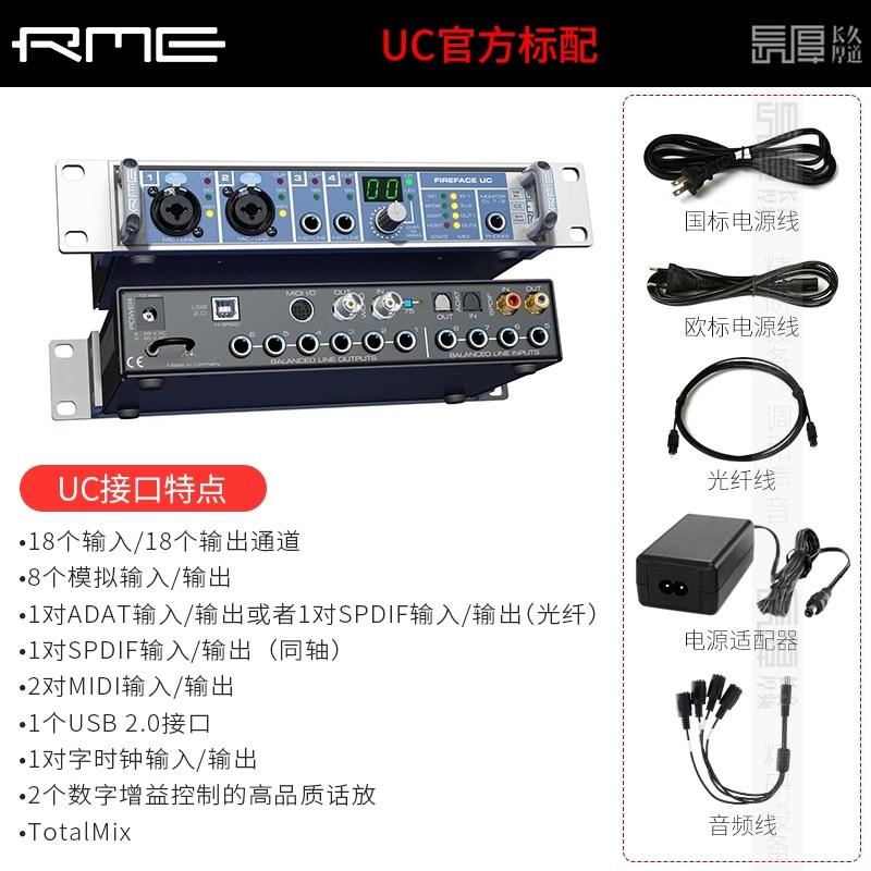사운드 카드 무선 컴퓨터 독일 RME Fireface UCX II UC 녹음 스튜디오, UC 공식 표준