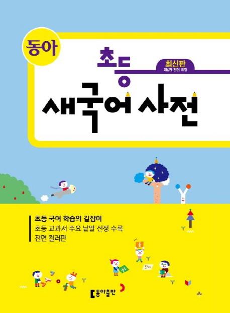 동아 초등 새국어사전, 동아출판