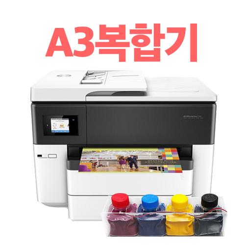 HP A4 A3 무한잉크 프린터 복합기 팩스 스캔 복사, 선택2 마이공급기, 8 HP7740 새상품