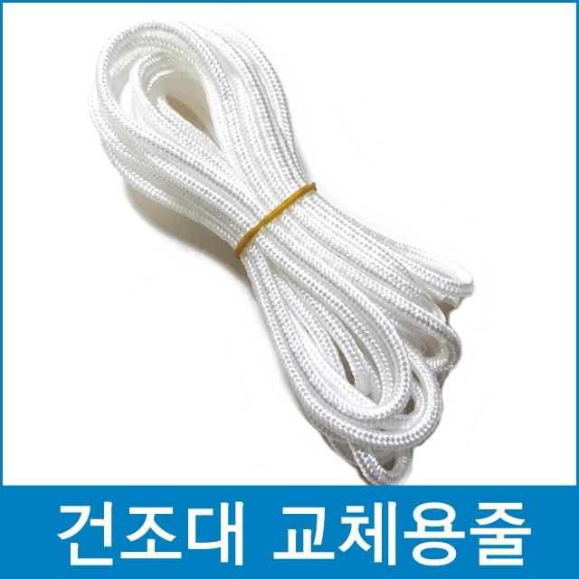 다파라닷컴 천정 빨래건조대줄, 1개