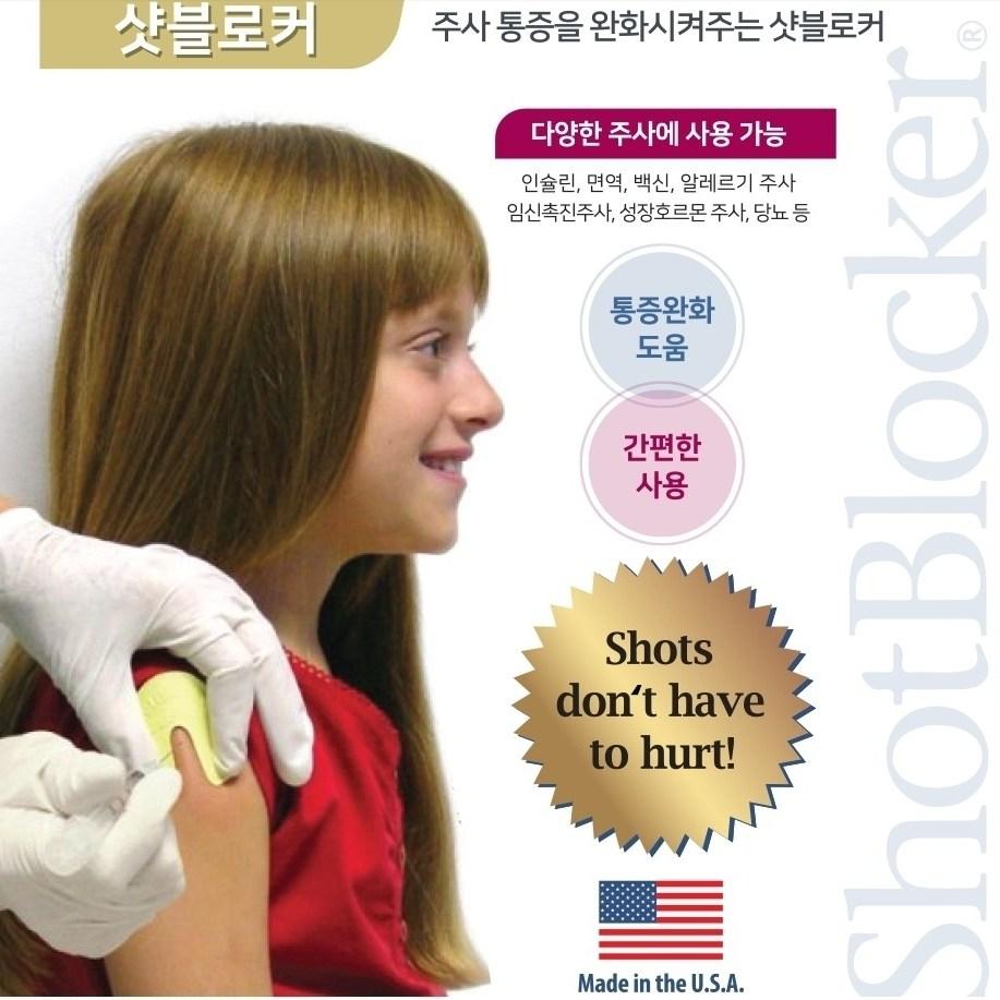 샷블로커 주사통증완화, 1개 (POP 1376697774)