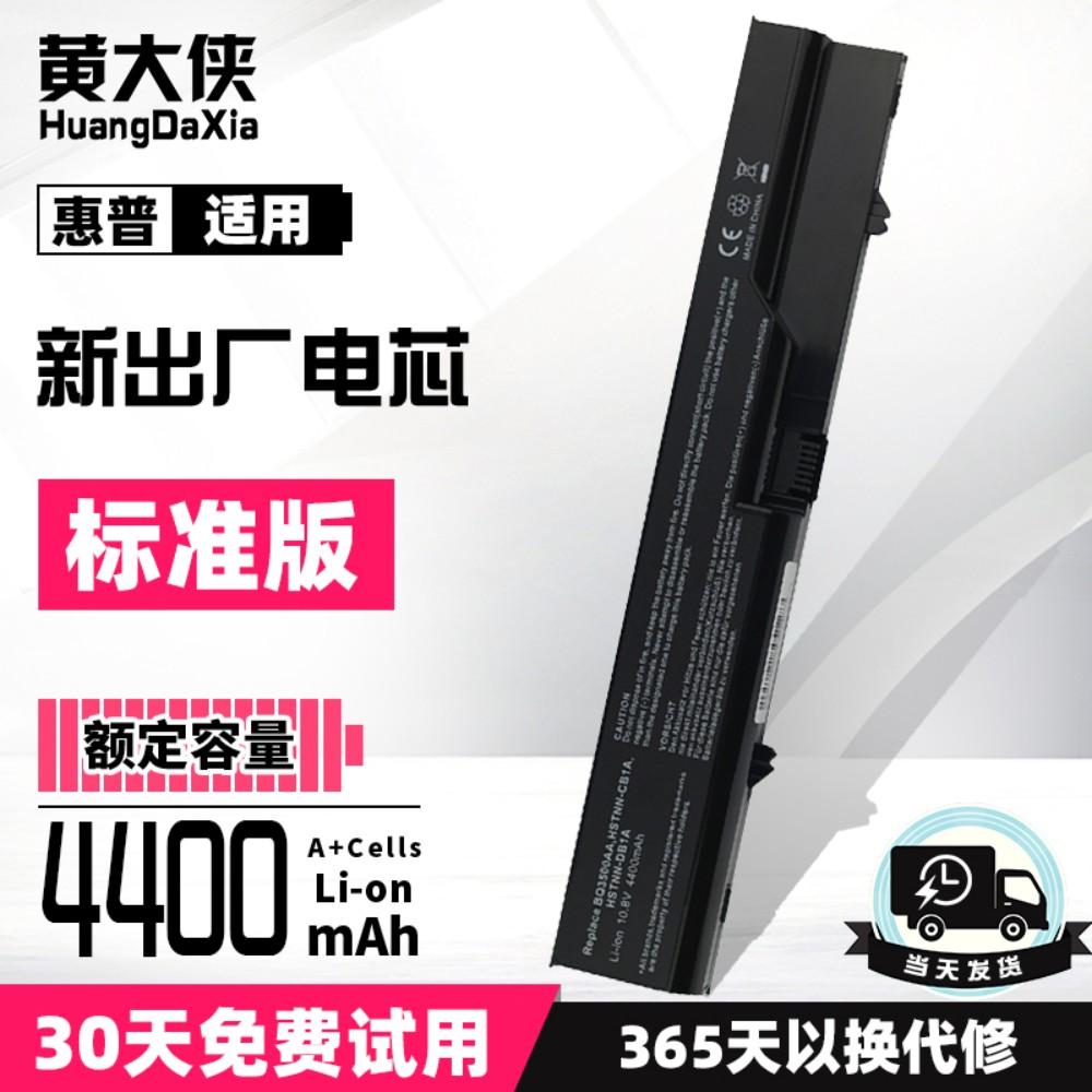 HP 노트북 배터리 4321S cq321 4421S 4326S 4520S 4420S 4521S 4320S, 표준 버전 4400mA, 약 3 시간 대기
