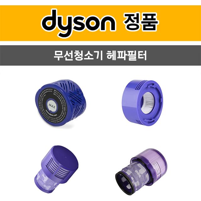 다이슨 정품 무선청소기 헤파필터 V6V8V10V11 1개 SV05