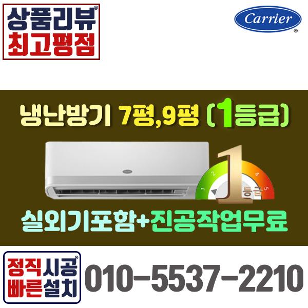 캐리어 냉온풍기 냉난방기 1등급 벽걸이 7평 9평 인버터 [실외기포함], [냉난방_1등급]CSV-Q077A(7평)