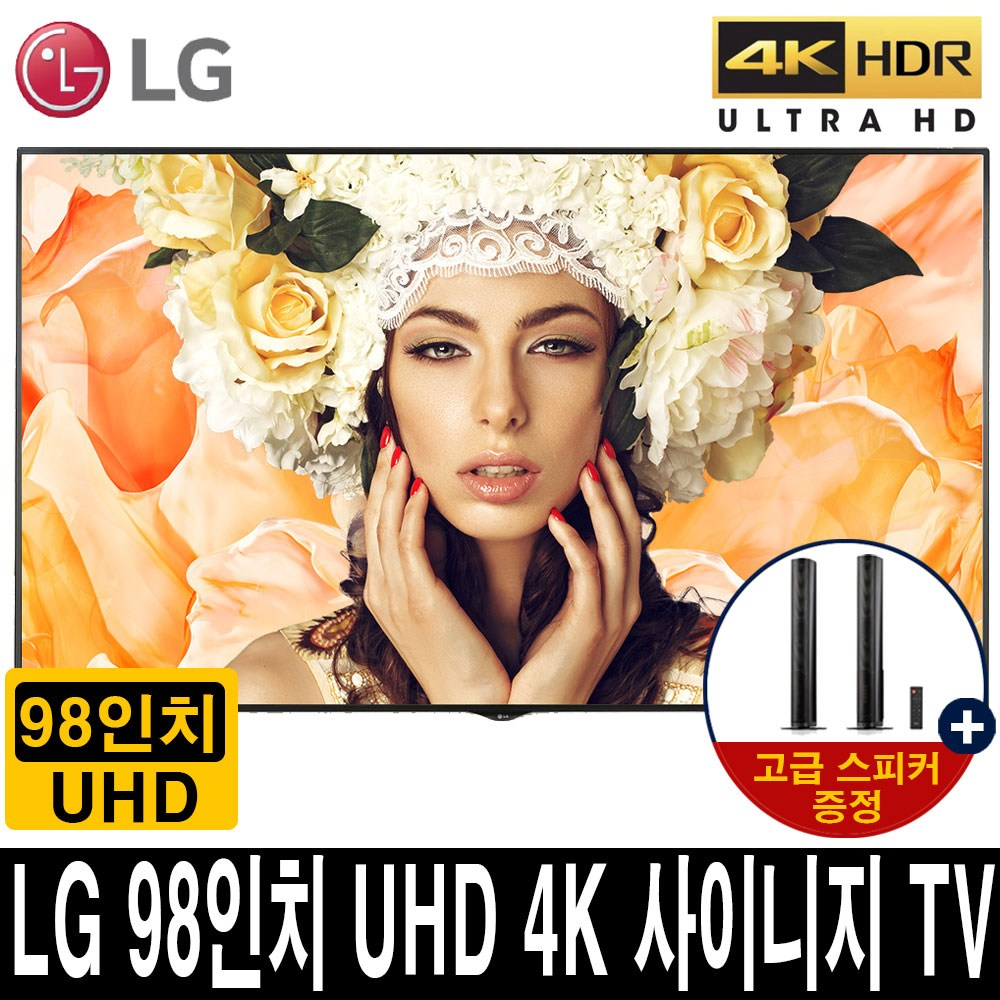 LG전자 98인치 UHD 샤이니지 TV 벽걸이전용 설치비무료, 수도권외 벽걸이설치 브라켓포함, 벽걸이형