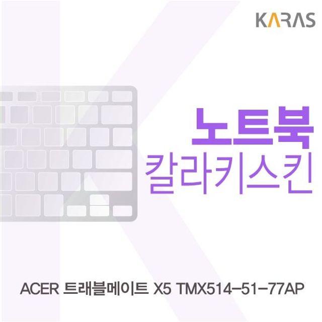 ksw69855 ACER X5 TMX514-51-77AP 컬러키스킨, 1, 퍼플