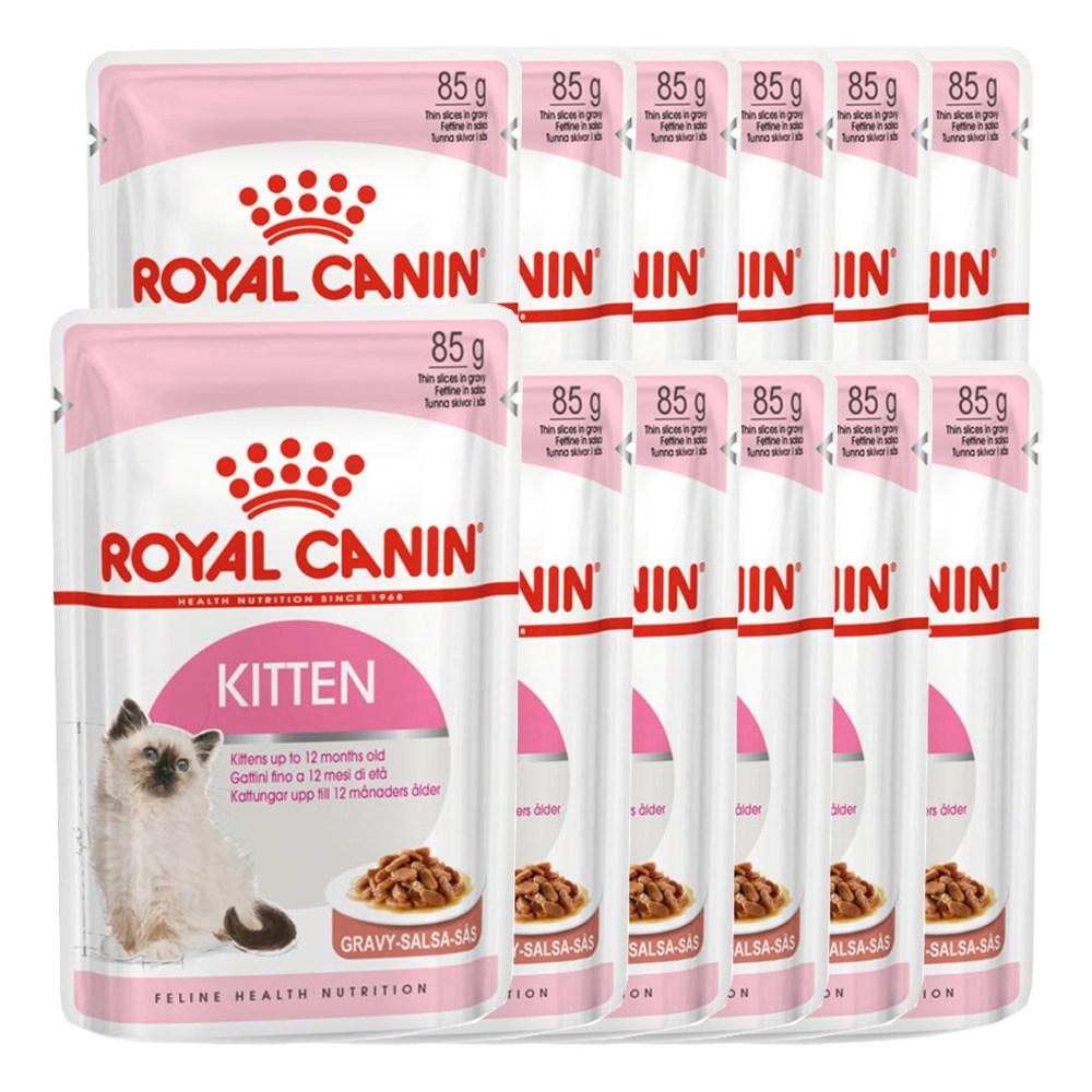로얄캐닌 키튼 그레이비 파우치 85gx12(1box) 고양이 습식 사료