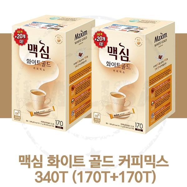 [동서 정품] 맥심 화이트골드 170T[1통] [6통] 340T 모음 무지방우유 자일로스 설탕 책임가격-책임포장 및 배송, 340개, 12g