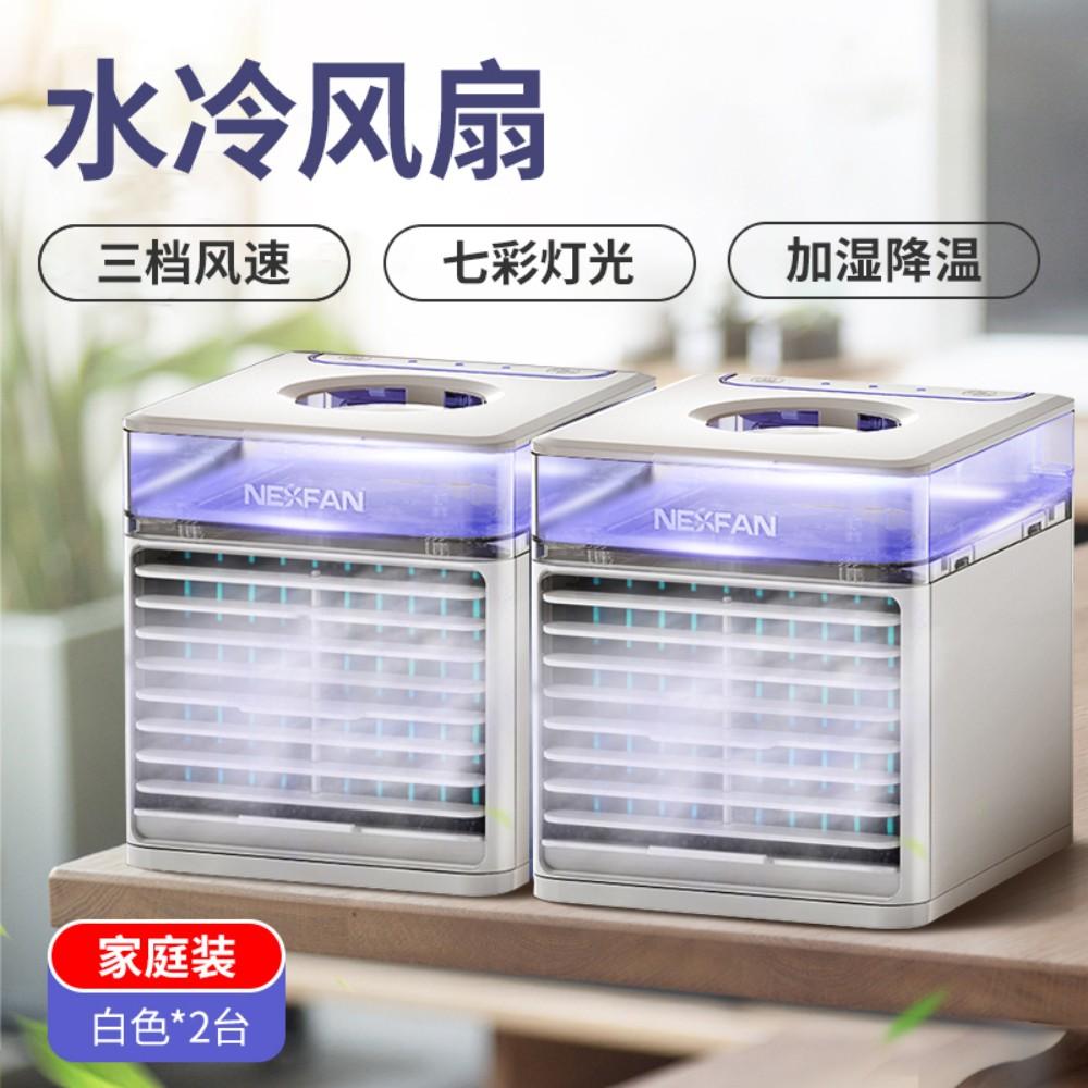 1인용 이동식 자동차 에어컨 미니 탁상용 휴대용 냉각 차박 캠핑 냉방기 에어쿨러 냉풍기, [썸머타임 할인] 냉풍기 2종 세트 (POP 5761211035)