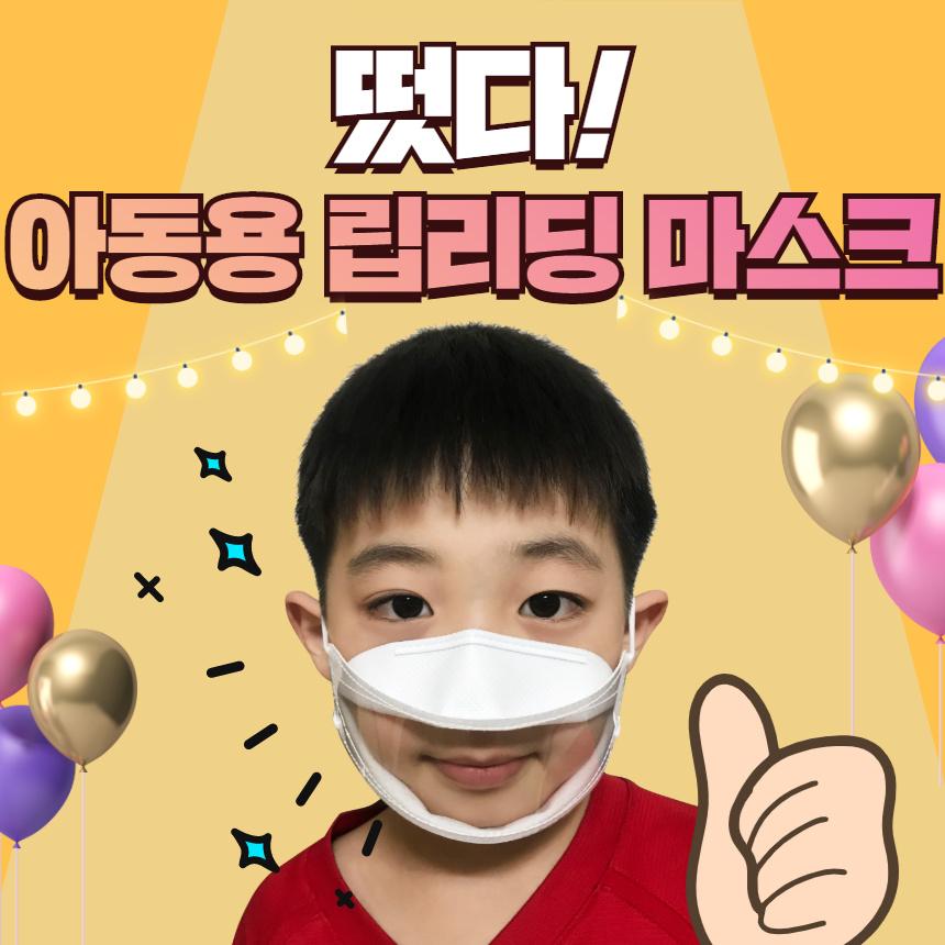 립리딩 마스크 아동용 피부 트러블 없는 립뷰 투명 마스크, 1개