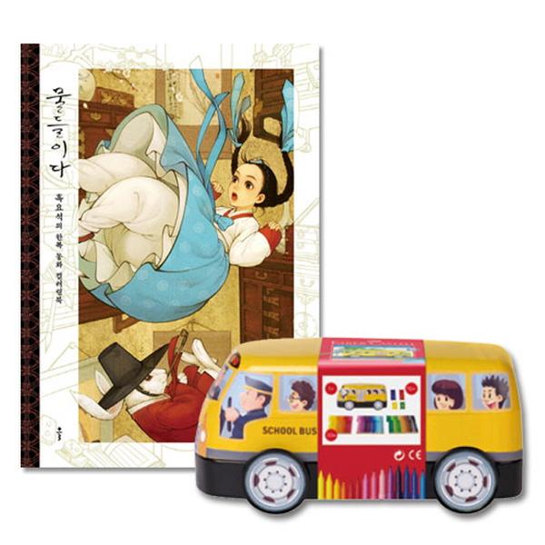 파버카스텔 커넥터펜 33색 틴 자동차 + 흑요석의 한복동화 컬러링북, 단일상품