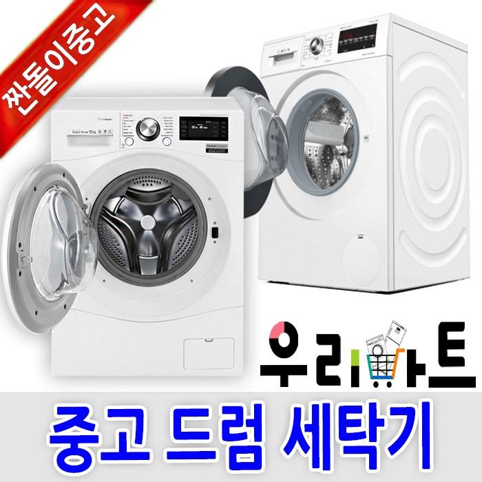중고드럼세탁기10kg 건조기능, 세탁기