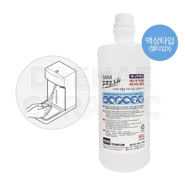 자바 (리필용) TH2500T자동손소독기 1L 리필 소독액 1개