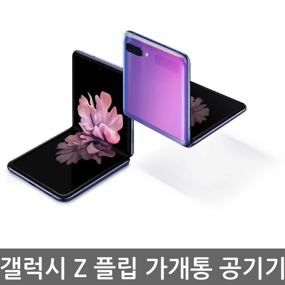삼성전자 [가개통]갤럭시 Z 플립 새상품 공기계 F700, 퍼플, SK