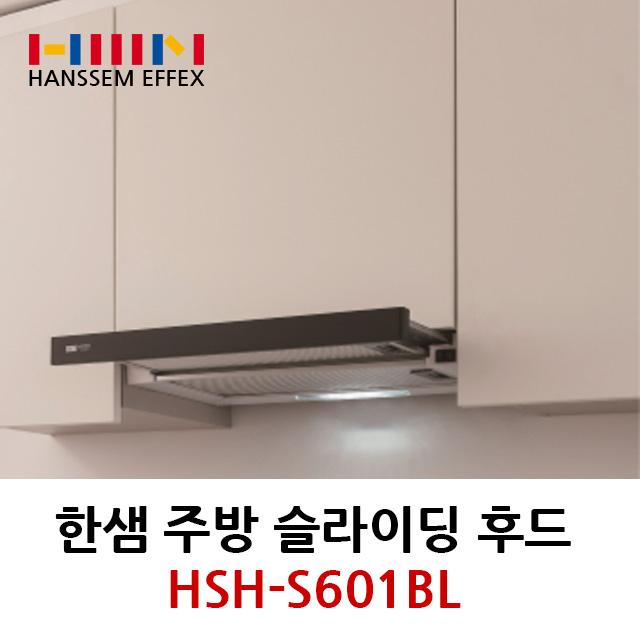 한샘 HSH-ES601BL